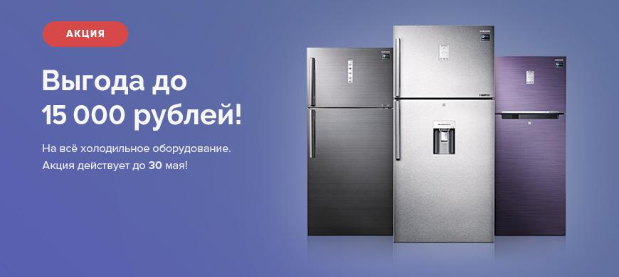 Акция на холодильное оборудование