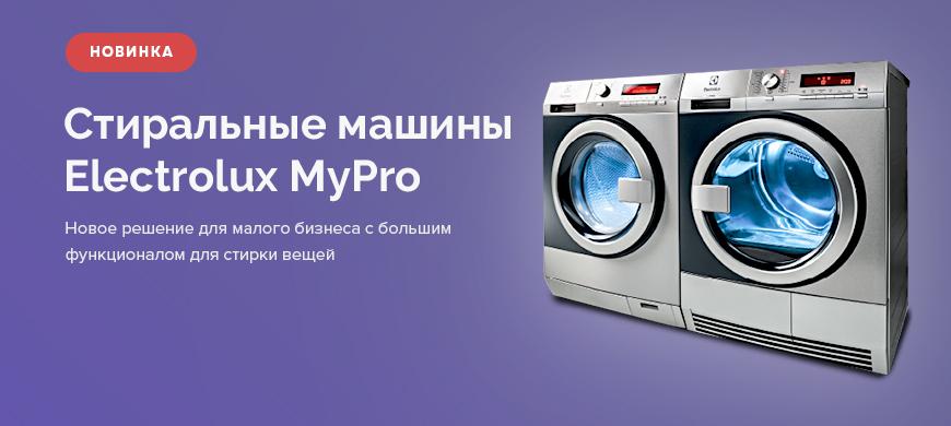 Electrolux MyPro
